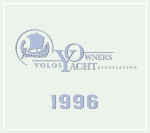 1996 sailing volos